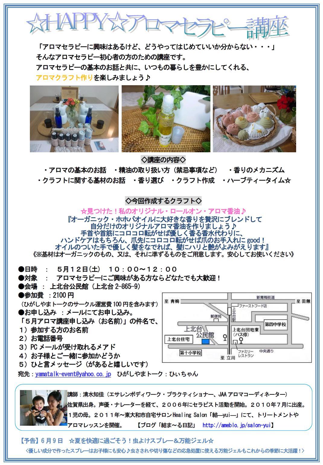 aroma_roll_apr.jpg