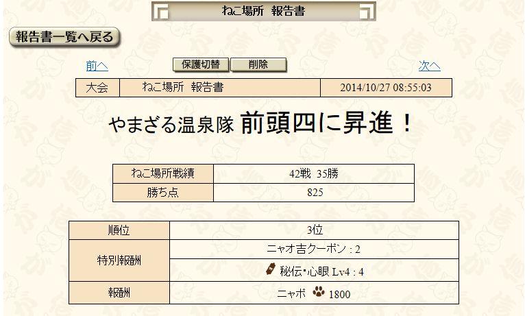 2014y10m27d_221300465.jpg