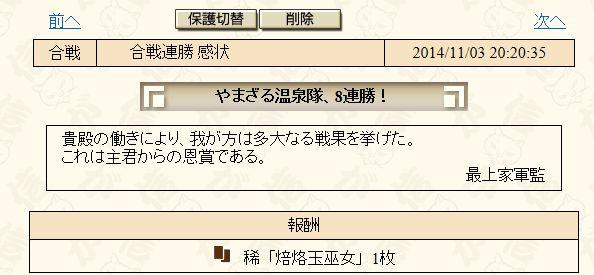 2014y11m03d_203429732.jpg