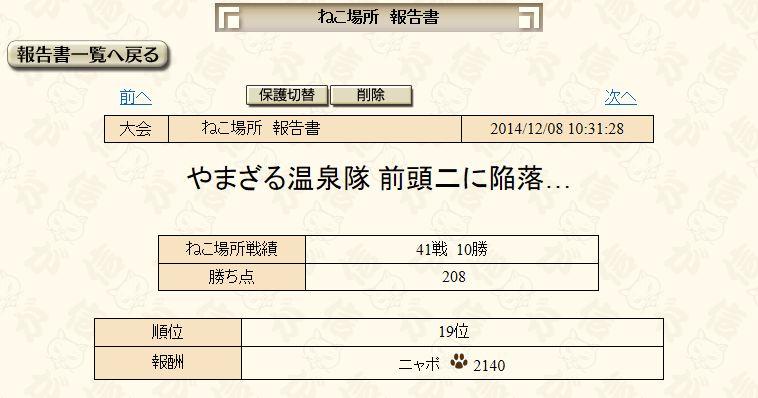 2014y12m08d_215321502.jpg