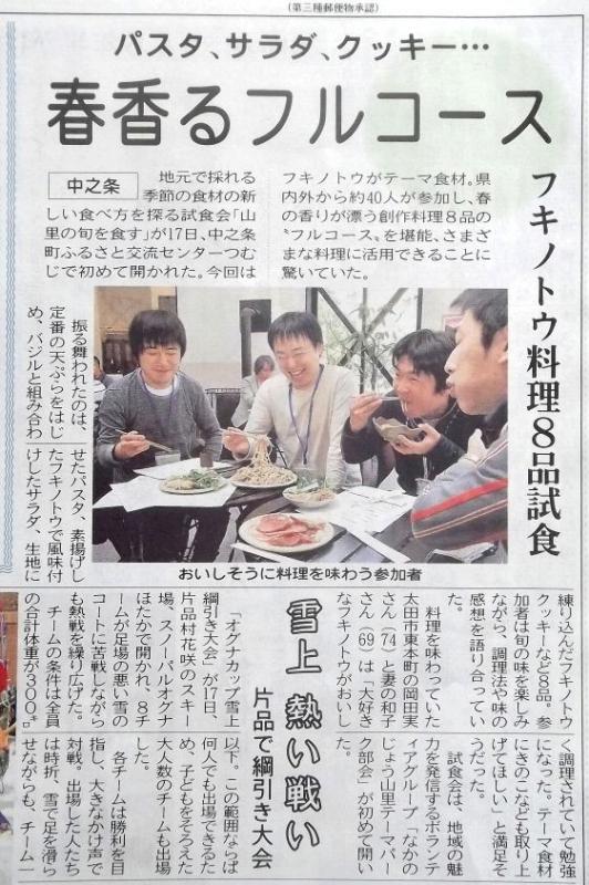 a1-a1-fuki2013 079