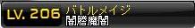 206レべきたぁぁ!w