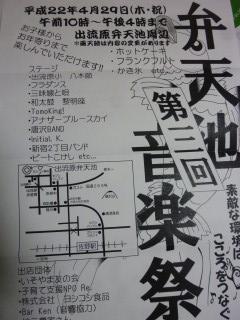 第3回 弁天池 音楽祭 041