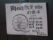 130429五ノ神製作所 (1)