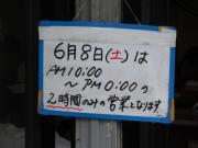130608ひば二郎 (1)
