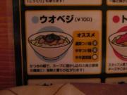 130613濃菜麺井の庄 (2)