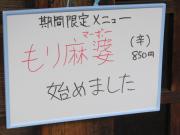 130729所沢大勝軒 (4)