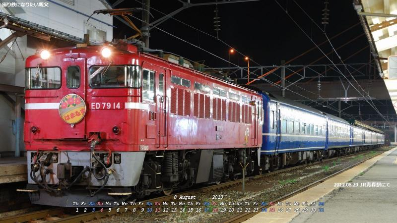 2013_08-1600x900