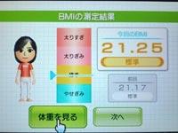 Wii Fit Plus 8月12日のBMI 21.25