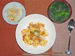 麻婆豆腐丼,大根の漬物,ほうれん草とワカメのみそ汁
