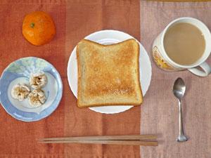 トースト,あらびきシュウマイ,ミカン,コーヒー