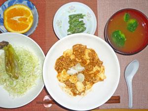麻婆豆腐丼,焼き茄子とキャベツのサラダ,いんげんの白ごま炒め,ブロッコリーのみそ汁,ネーブルオレンジ