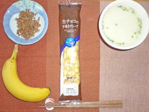 クレープ,そぼろ,バナナ,ポテトスープ