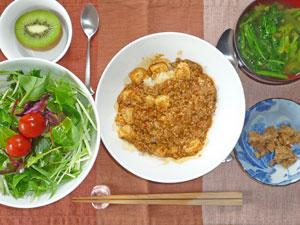 麻婆豆腐丼,サラダ,ツナ,ほうれん草のみそ汁,キウイフルーツ