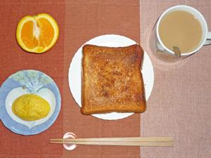 シナモントースト,プチオムレツ,オレンジ,コーヒー