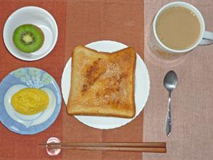 シナモントースト,プチオムレツ,キウイフルーツ,コーヒー