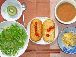 ハッシュドポテト,スクランブルエッグ,サラダ,トマトスープ,キウイフルーツ