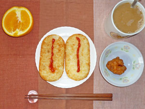 ハッシュドポテト,鶏のから揚げ,オレンジ,コーヒー
