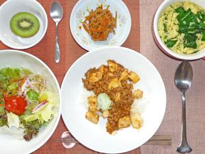 麻婆豆腐丼,サラダ,きんぴらゴボウ,玉子スープ,キウイフルーツ