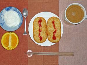 ハッシュドポテト,ヨーグルト,オレンジ,コーヒー