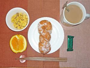 練乳ツイストドーナツ,ひき肉入りスクランブルエッグ,チョコ,オレンジ,コーヒー
