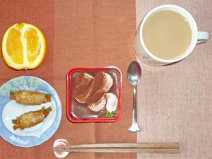 濃厚ショコラ,野菜の肉巻き,オレンジ,コーヒー