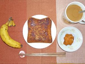 シナモントースト,鶏のから揚げ,バナナ,コーヒー