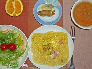 カルボナーラ,サラダ,肉巻き,トマトスープ,オレンジ