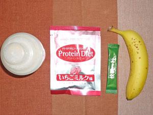 プロテイン,青汁,バナナ