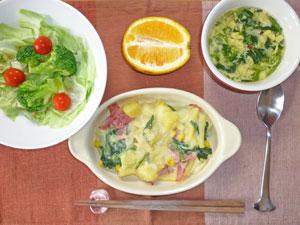 ポテトグラタン,サラダ,ほうれん草のスープ,オレンジ