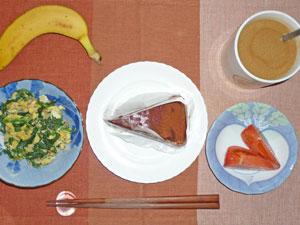 木イチゴのチョコレートケーキ,トマト,玉子とほうれん草の炒め物,バナナ,コーヒー