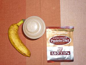 アミノプロテイン,バナナ