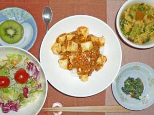 麻婆豆腐,サラダ,ほうれん草の胡麻和え,中華スープ,キウイフルーツ