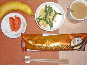 チョコフランスパン,インゲンと玉子の炒め物,トマト,バナナ,コーヒー