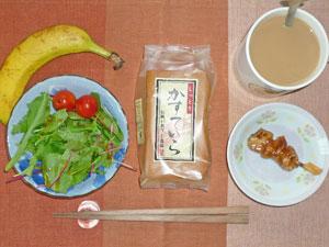 カステラ,サラダ,焼き鳥,バナナ,コーヒー