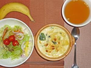 ポテトグラタン,サラダ,コンソメスープ,バナナ
