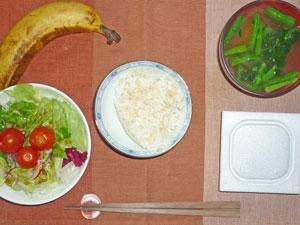 納豆ご飯,サラダ,ほうれん草のみそ汁,バナナ