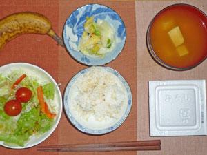 納豆ご飯,サラダ,漬物,豆腐のみそ汁,バナナ