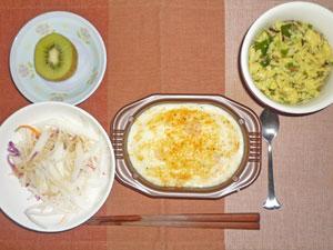 エビドリア,大根サラダ,玉子スープ,キウイフルーツ