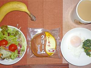 クリームどら焼き,サラダ,目玉焼き,ほうれん草の胡麻和え,バナナ,コーヒー