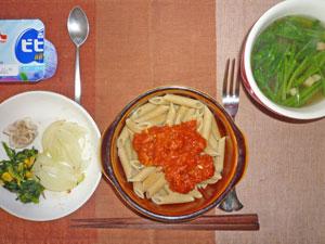 ペンネアラビアータ,ほうれん草のソテー,焼き玉ねぎ,シューマイ,ほうれん草のスープ,ヨーグルト,