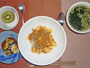 麻婆豆腐丼,焼きナス,わかめスープ,キウイフルーツ