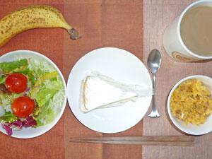 チーズケーキ,スクランブルエッグ,サラダ,バナナ,コーヒー