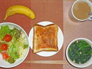 イチゴジャムトースト,サラダ,ほうれん草のスープ,バナナ,コーヒー