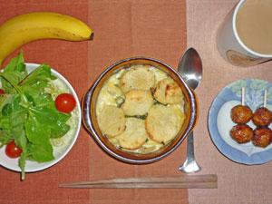 ポテトグラタン,サラダ,つくね×2,バナナ,コーヒー