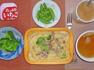 カルボナーラ,温野菜,枝豆,オニオンスープ,ヨーグルト,ミルクティー
