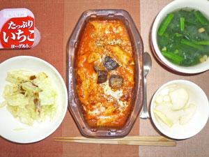 ペンネグラタン,蒸しキャベツの肉みそ和え,大根の漬物,ほうれん草のスープ,ヨーグルト