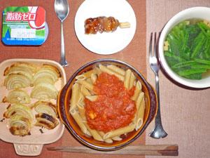 ペンネアラビアータ,焼き玉ねぎ,焼き鳥,ほうれん草のスープ,ヨーグルト