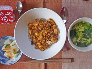 麻婆豆腐丼,大根の漬物,ブロッコリーと玉子のスープ,ヨーグルト