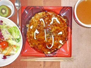 お好み焼き,サラダ,コンソメスープ,キウイフルーツ